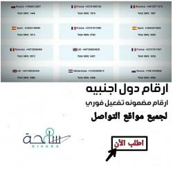 ارقام عربية لتفعيل الواتساب فقط
